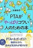 PTAがやっぱりコワい人のための本