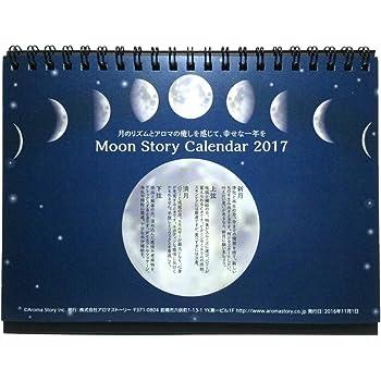 ムーンストーリー2017 卓上カレンダー