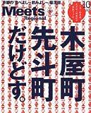 Meets Regional (ミーツ リージョナル) 2010年 10月号 [雑誌]