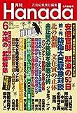 月刊Hanada2017年6月号