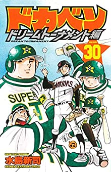 ドカベン ドリームトーナメント編(30): 少年チャンピオン・コミックス
