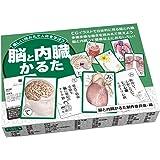 脳と内臓かるた (解剖学かるたシリーズ)