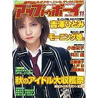 アップトゥボーイ 2001年11月号 Vol.132