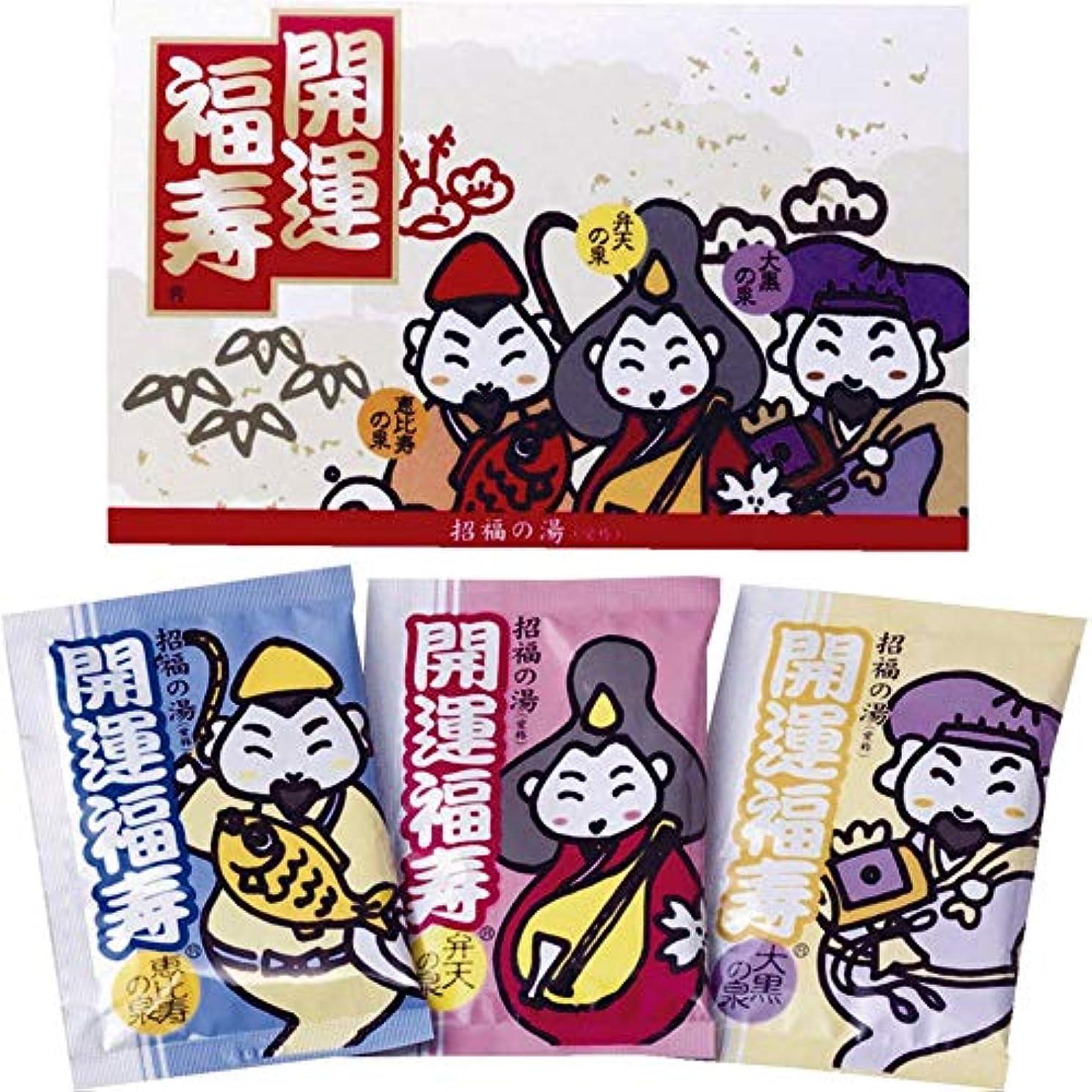 小川招待起訴する入浴剤 薬用 招福の湯(3包入)