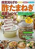 病気知らずの酢たまねぎ健康レシピ (DIA COLLECTION)