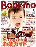Baby-mo (ベビモ) 2008年 10月号 [雑誌] 画像