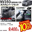 【セット割】 日産 NV350 キャラバン E26 内装 ドレスアップ カスタム パーツ 2点セット フロントデッキカバー セカンドカバー エンジンフードカバー 2列目 カバー