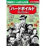 ハードボイルド コレクション DVD10枚組 BCP-048
