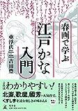 「春画で学ぶ江戸かな入門」販売ページヘ