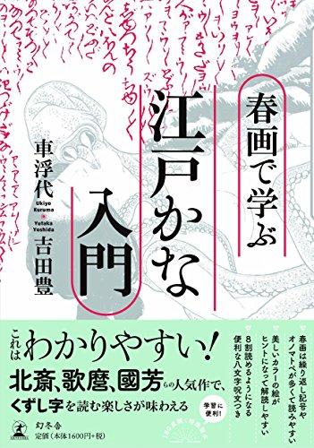 春画で学ぶ江戸かな入門の詳細を見る
