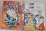 妄想戦士ヤマモト 2 (ヤングキングコミックス)