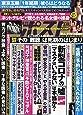 週刊ポスト 2020年 3/20 号 [雑誌]