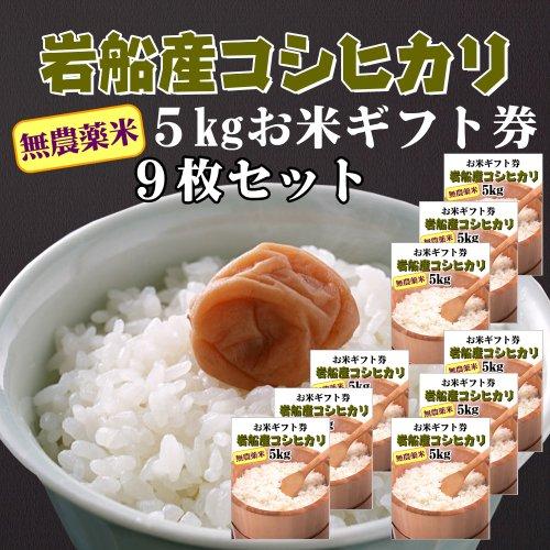 【パーティの景品に】特Aランクの新潟県岩船産コシヒカリ 無農薬米 5kg お米ギフト券の9枚セット