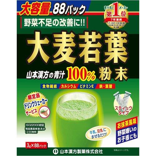 大麦若葉粉末100% スティックタイプ 大容量 3g×88パック 健康食品 青汁 青汁 原材料別 [並行輸入品]