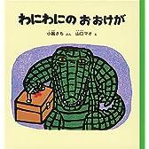 わにわにのおおけが (幼児絵本シリーズ)