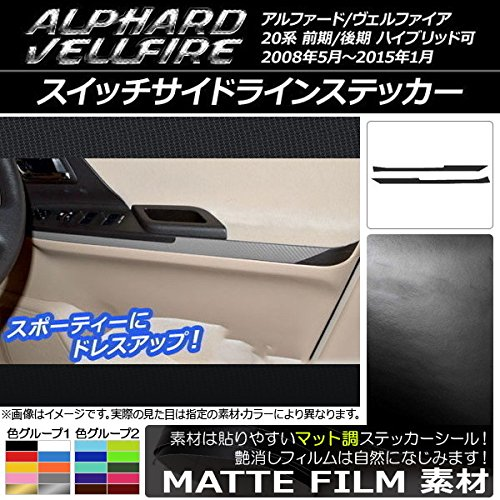 AP スイッチサイドラインステッカー マット調 トヨタ アルファード/ヴェルファイア 20系 前期/後期 ハイブリッド可 レッド AP-CFMT700-RD 入数:1セット(2枚)
