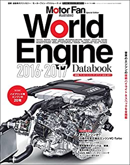 [三栄書房]のMortor Fan illustrated特別編集 World Engine Databook 2016 to 2017 Motor Fan illustrated特別編集