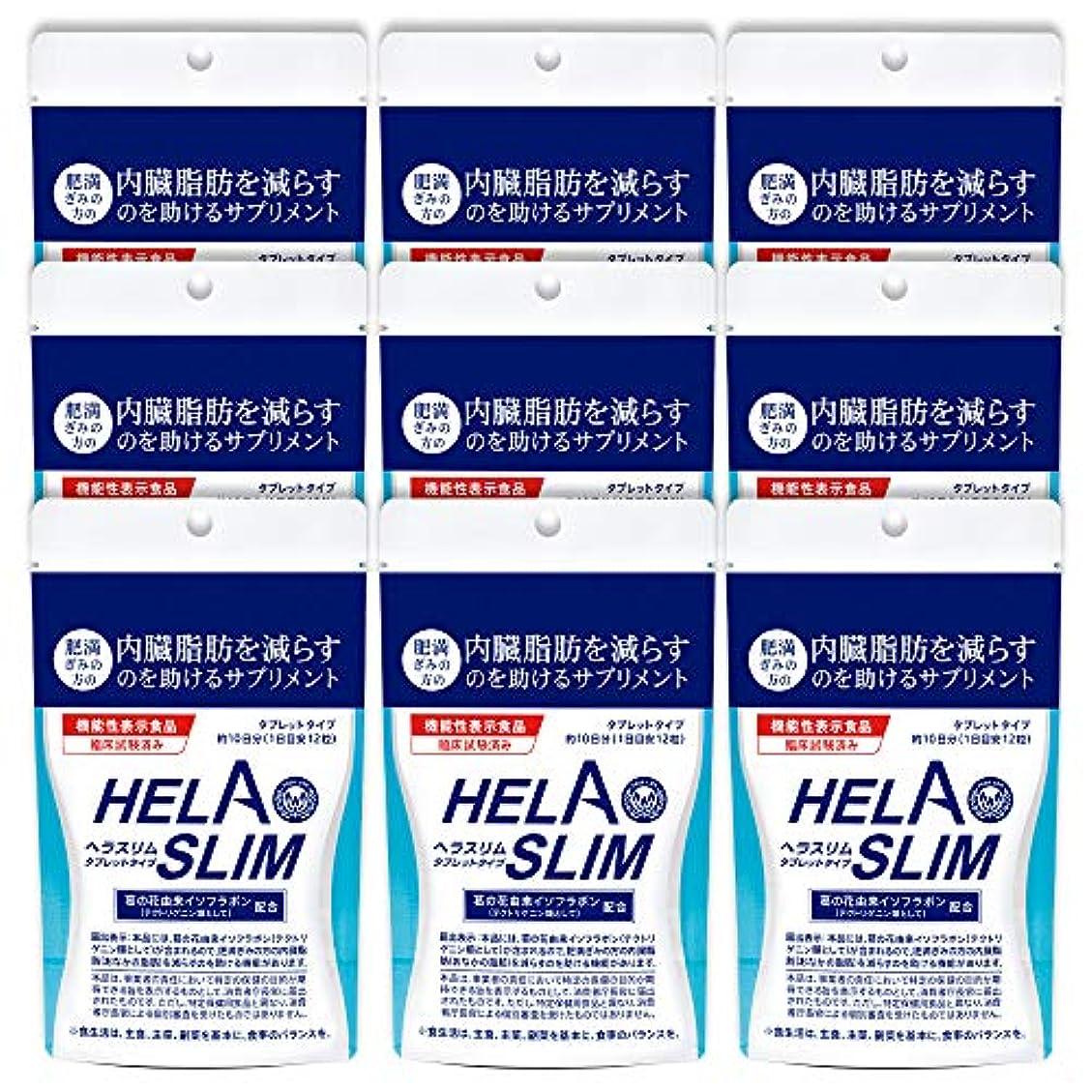 軽く用心する旅【9袋セット】HELASLIM(120粒入り)アルミパック