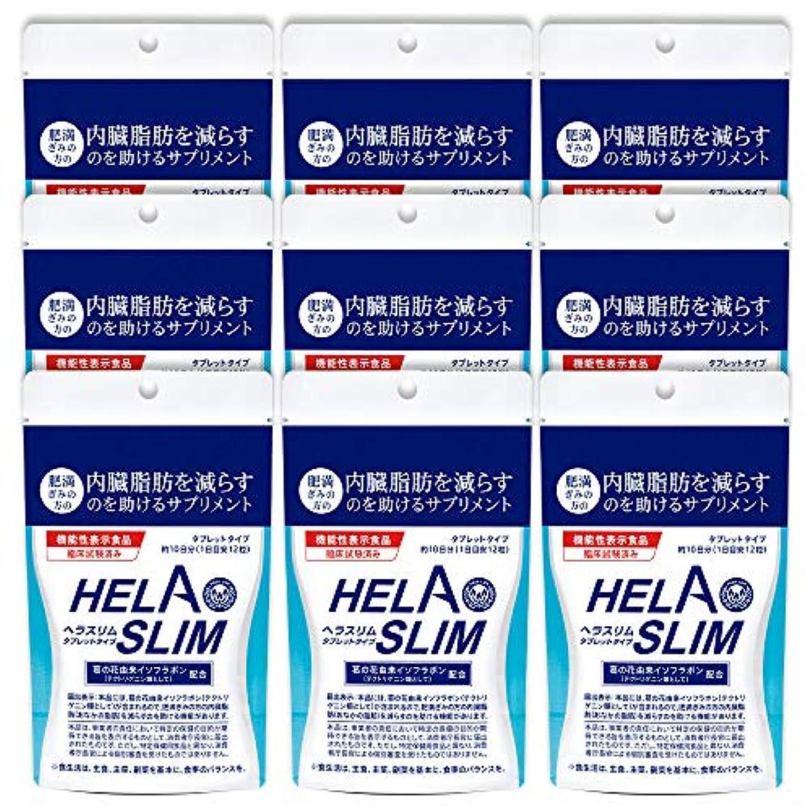 倫理的シャトルあざ【9袋セット】HELASLIM(120粒入り)アルミパック