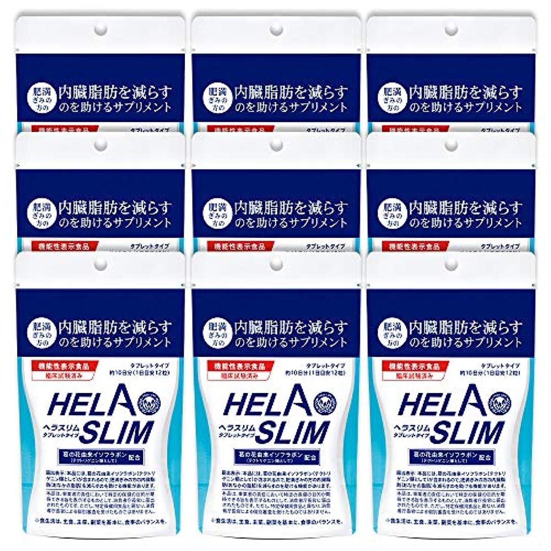 住む凍結辞任【9袋セット】HELASLIM(120粒入り)アルミパック
