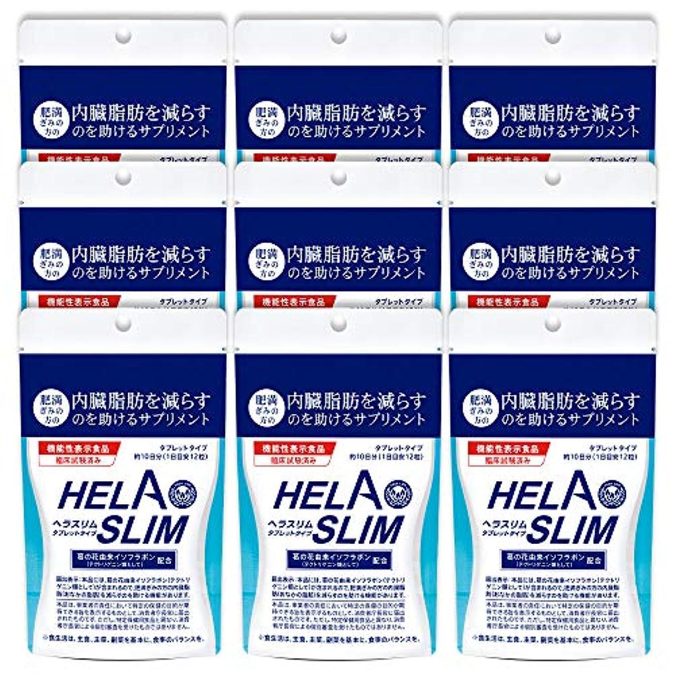 ダイヤルヘビ散逸【9袋セット】HELASLIM(120粒入り)アルミパック
