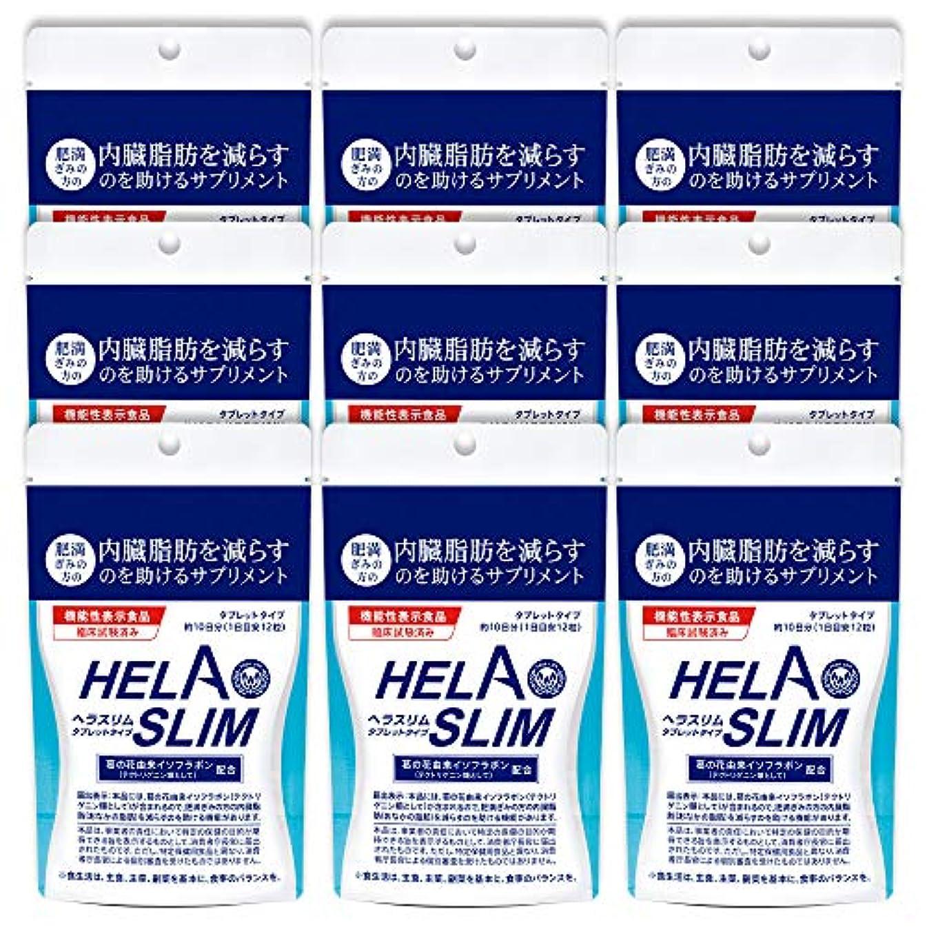 細胞ブロックする正義【9袋セット】HELASLIM(120粒入り)アルミパック