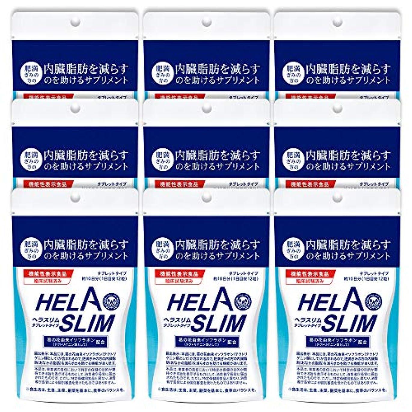 温室スローガンノート【9袋セット】HELASLIM(120粒入り)アルミパック