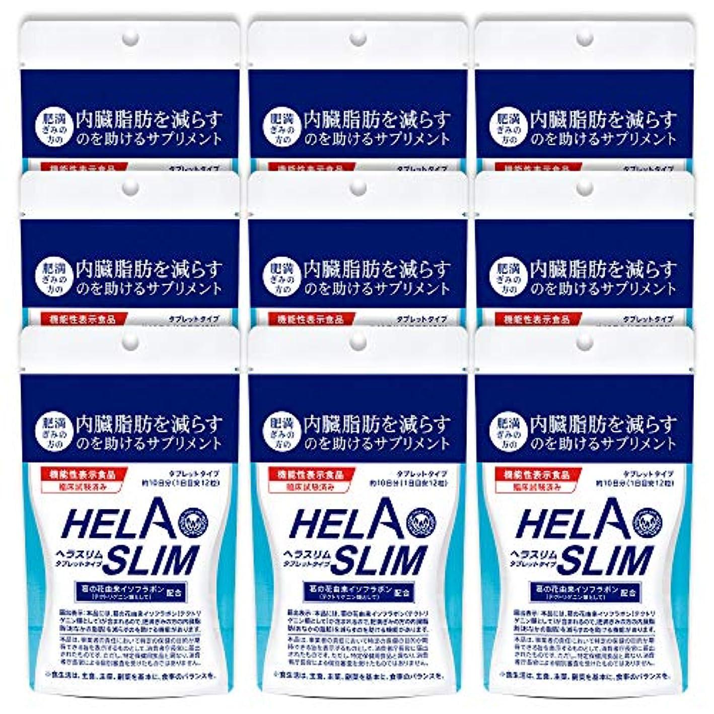 ぬれた火山学落胆する【9袋セット】HELASLIM(120粒入り)アルミパック