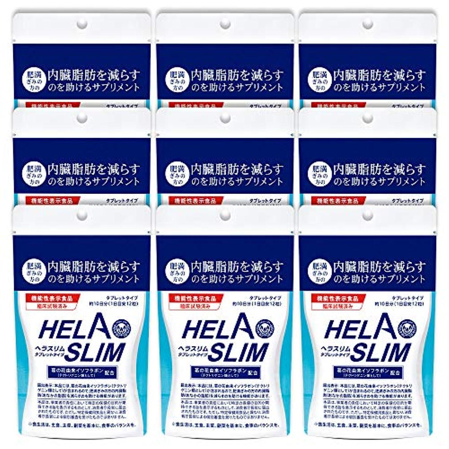 チーズ優勢シンカン【9袋セット】HELASLIM(120粒入り)アルミパック