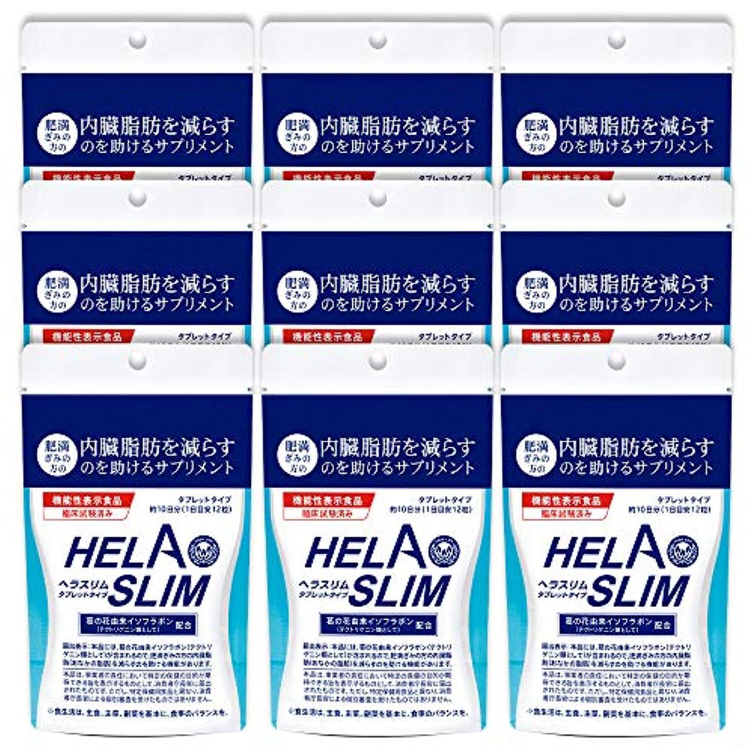 シールと闘う接触【9袋セット】HELASLIM(120粒入り)アルミパック