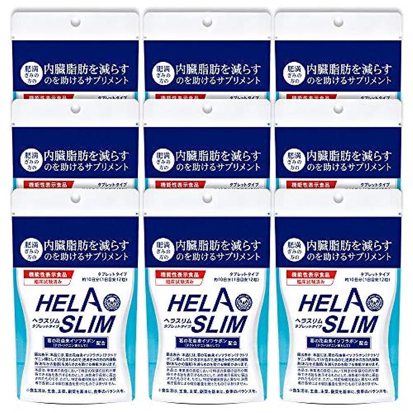 感情予想外生き残り【9袋セット】HELASLIM(120粒入り)アルミパック
