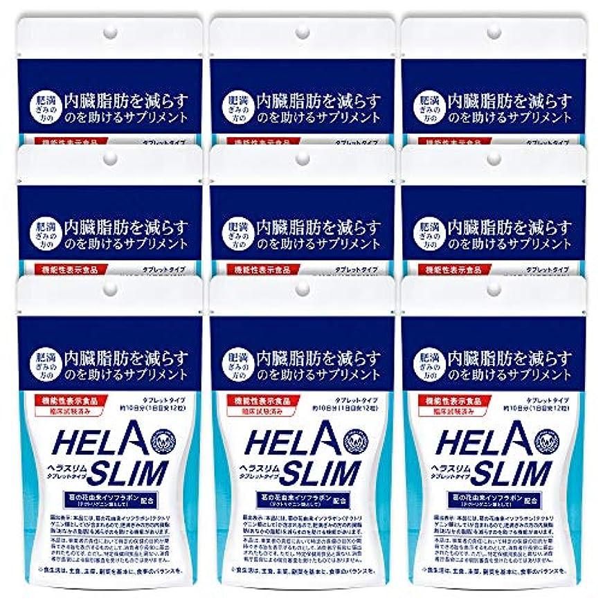 偽前奏曲腰【9袋セット】HELASLIM(120粒入り)アルミパック