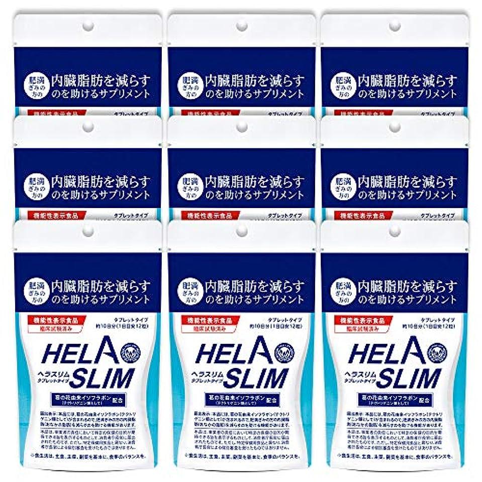 感染する学習民主党【9袋セット】HELASLIM(120粒入り)アルミパック