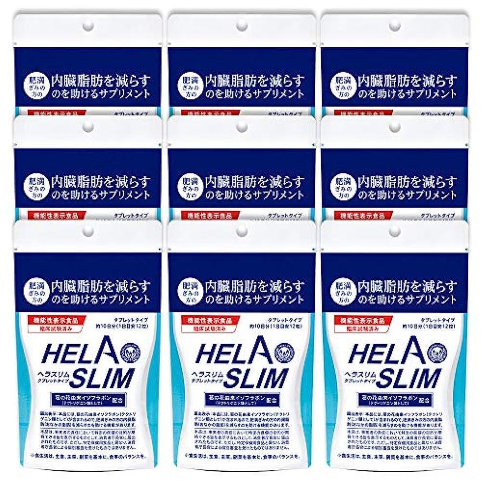 破裂ほこりっぽい領事館【9袋セット】HELASLIM(120粒入り)アルミパック