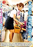 続・噂の美人車内販売員 05 [DVD]
