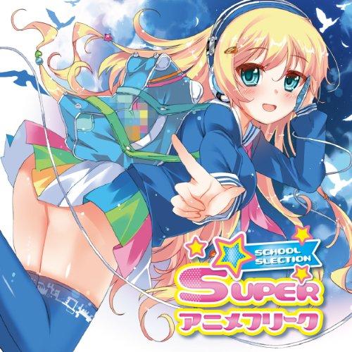 スーパーアニメフリーク -School selection-