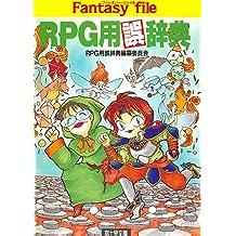 RPG用誤辞典 ファンタジーファイル (富士見ドラゴンブック)