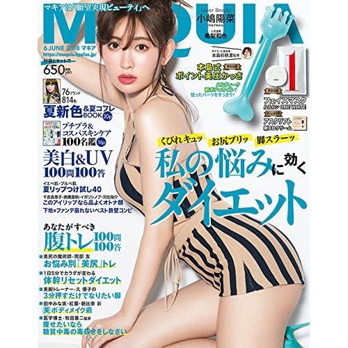 MAQUIA(マキア) 2018年 06 月号 [雑誌]