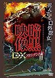 暗黒映像DX アクシデント編 口外禁止。見たものは死んでも話さないで下さい[DVD]