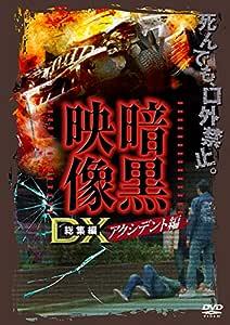 暗黒映像DX アクシデント編 [DVD]