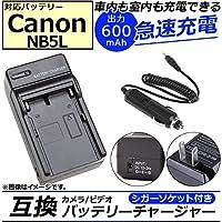 AP カメラ/ビデオ 互換 バッテリーチャージャー シガーソケット付き キャノン NB5L 急速充電 AP-UJ0046-CN5L-SG