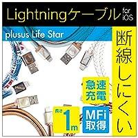 Life Star おしゃれで断線しにくいLightningケーブル for iPhone iOS MFi取得 (Pool Daze)