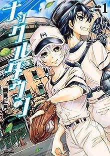 ナックルダウン(1) (アクションコミックス)