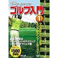 マーク・ルッソのゴルフ入門 1 CCP-870