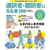 通訳者・翻訳者になる本2019 (プロになる完全ナビゲーションガイド)