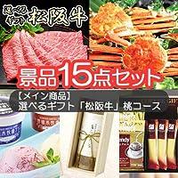 景品 好きな食べ方で選べる!選べる松阪牛ギフトがメインの景品15点セット 二次会 ゴルフコンペ ビンゴ 目録 パネル