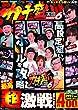 チーム対抗 パチスロリレーバトル カチ盛り天国6 (<DVD>)