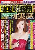 週刊実話 5月30日号 [雑誌]