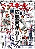 ベースボールマガジン 2021年 06 月号 特集:90's広島東洋カープ ビッグレッドマシン伝説