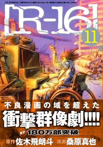 Rー16 11 (ヤングマガジンコミックス)の詳細を見る